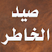 Download كتاب صيد الخاطر - ابن الجوزي 2.5.7 APK