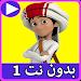 Download كرتون منصور بدون نت جميع الحلقات 1 7.2 APK