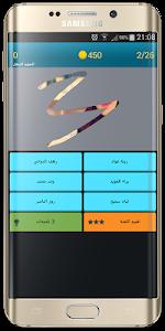 Download لعبة فكر من في الصورة 7.0.3 APK