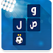 لعبة وصلة - كرة القدم