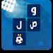 Download لعبة وصلة - كرة القدم 1.5.3 APK
