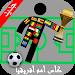 Download مباريات كأس أفريقيا للربع 2017 1.0 APK