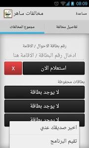 screenshot of مخالفات ساهر المطور version 2.2