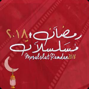 Download مساسلات رمضان 2018 2.0 APK
