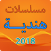 Download مسلسلات هندية 2018 12.0 APK