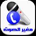 Download مغير الصوت برو 1.0 APK