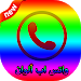 Download واتس اب ألوان 1.0 APK