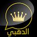 Download واتس اب الذهبي بللس 4.0 APK