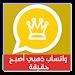 Download وات ساب الذهبي بلس 5.1.0 APK