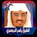 Download Yasser al dossari without Net 1.3 APK