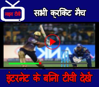 Download इंटरनेट के बिना भारतीय टीवी देखना 1.0 APK
