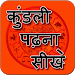 Download कुंडली पढ़ना सीखे – Kundli 1.0 APK