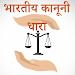 Download भारतीय कानूनी धारा-IPC Section 1.0.0 APK