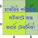 Download গণিতের শর্টকার্ট 3.1 APK