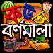 Download বর্ণমালা : পড়ি,লিখি,শিখি 2.7 APK