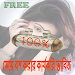 Download মেয়ে বশ করার কার্যকরি তাবিজ 1.0 APK