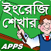Download সূত্রের সাহায্যে ইংরেজি শেখা 1.0.1 APK
