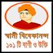 Download স্বামী বিবেকানন্দ - ১০১টি বাণী 1.5 APK