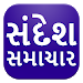 Download Sandesh Gujarati News 10 APK