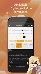Download ธัญวลัย 1.9.25 APK