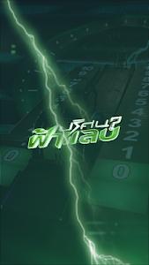 Download ปริศนาฟ้าแลบ 2.3.0 APK