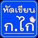 Download หัดเขียน ก.ไก่ ก-ฮ สระไทย 1.4.6 APK