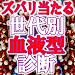 Download 【最新】血液型占い 1.0.10 APK