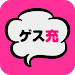 Download ゲス恋?リア充?禁断のチャット型恋愛ゲーム*完全無料ゲーム 2.0.0 APK