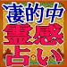 Download スゴ的中【裏】霊感占い 1.0.4 APK