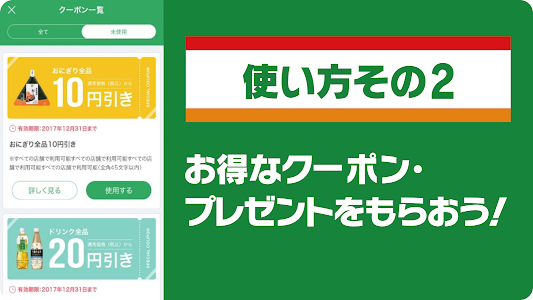 screenshot of セブン-イレブンアプリ version 2.0.3