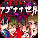 Download ホストのアブナイ世界 1.0.1 APK