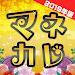 Download マネカレ スケジュール管理も簡単 当たる金運・開運カレンダー  APK