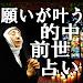 Download 凄く当たる【前世占い】 1.1.0 APK