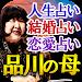 Download 占い歴53年【品川の母・運命占い】結婚占い・恋愛占い 1.0.0 APK
