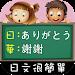 Download 日文很簡單!  APK