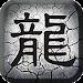 Download 狂戰龍魂 - 不刪檔公測 1.0.0 APK