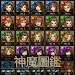 Download 卡片圖鑑for神魔之塔 9.6.56 APK
