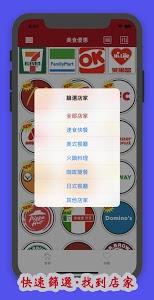screenshot of COUPON - Promo Codes & Deals version 2.65