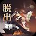 Download 脱出ゲーム 夜行列車 1.0.6 APK