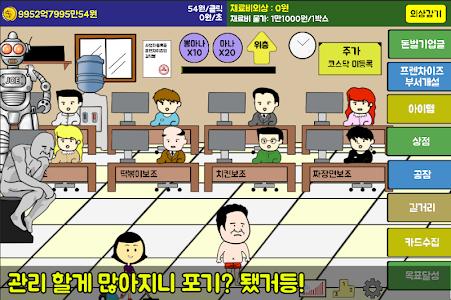screenshot of 덕봉이 프렌차이즈 : 김덕봉시리즈6 version 2.2
