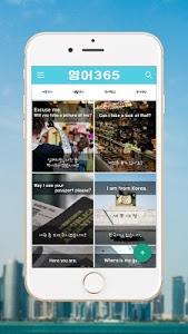 Download 영어365 - 생활영어,여행영어,영어명언,관광영어 등 무료제공 11.0.0 APK