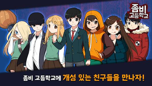 Download 좀비고등학교 5.35 APK