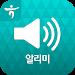 Download 하나금융그룹 알리미 서비스 (Push Agent) 1.07.26.R01.CM APK