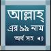 Download 99 Names Of ALLAH In Bangla 116.0 APK