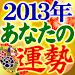 Download 2013年あなたの運勢 1.0.3 APK