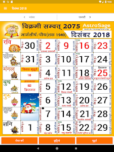 screenshot of 2019 Calendar - IndiNotes version 1.3