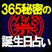 Download 365【禁】秘密の誕生日占い 1.0.0 APK
