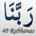 Download 40 Rabbanas (duaas of Quran)  APK