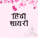 Download 71000+ Hindi Shayari Dukan - Status & SMS 2018 4.0 APK