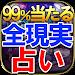 Download 99%当たる!全現実占い【The Mirror】夢月じゅんな 1.0.0 APK